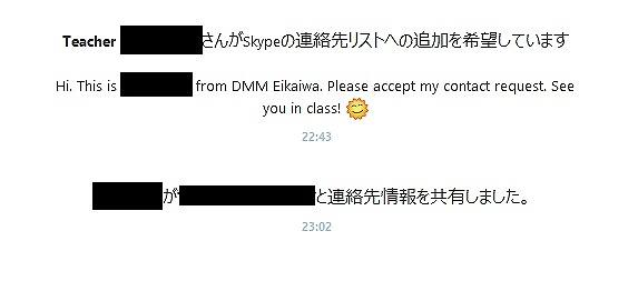DMM英会話、先生からのスカイプ連絡もしっかりありました