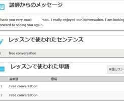 DMM英会話、レッスン後のコメント