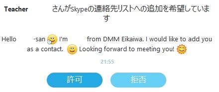 DMM英会話:新しい先生からのスカイプ