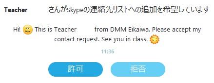 DMM英会話の先生からスカイプコンタクト
