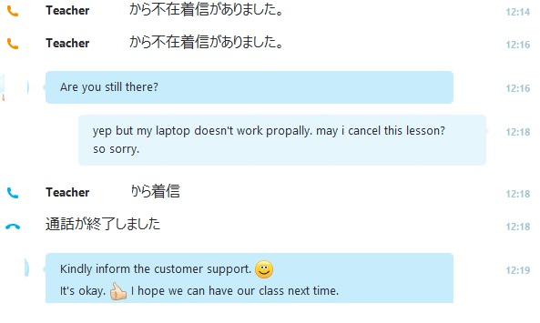 DMM英会話の先生:ネット回線が切れても何度もコールしてくれた