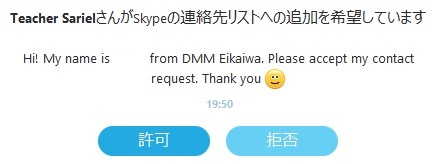 DMM英会話、新しい先生に習います