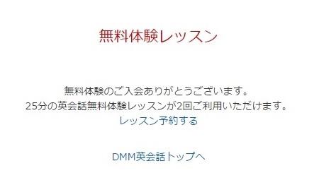 DMM英会話無料レッスン体験に申し込んでみた!