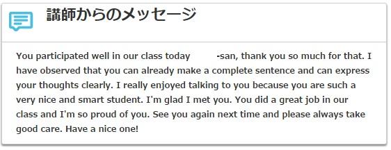 DMM英会話:レッスン後の先生からのコメント