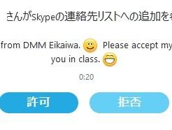DMM英会話体験記録