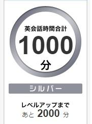DMM英会話1000時間終了!